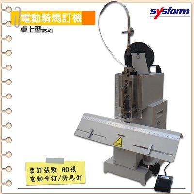 公家機關指定款~SYSFORM 桌上型鐵線訂書機 WS-601  電動訂書機 自動 釘書機 大型訂書機 騎馬訂機 裝訂機