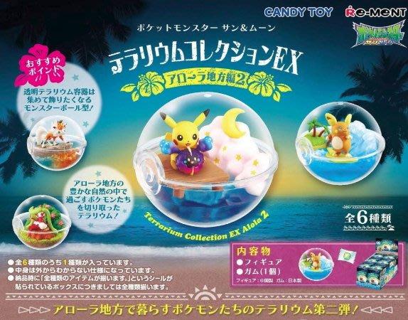 《FOS》日本 寶可夢 玻璃精靈球收藏EX 盒玩 阿羅拉地區篇2 神奇寶貝 皮卡丘 玩具 團購 公仔 扭蛋 2019新款