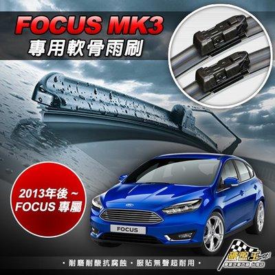 破盤王 台南 福特 FORD 13年後 FOCUS MK3 專用 軟骨 雨刷↘350元《原廠2000元》 另有 FIESTAE KUGA ECOSPORT 專用
