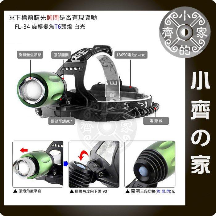頭戴式 旋轉變焦 T6 LED 強光頭燈 登山頭燈 工地燈 工作頭燈 探照燈 手電筒 FL-34小齊的家