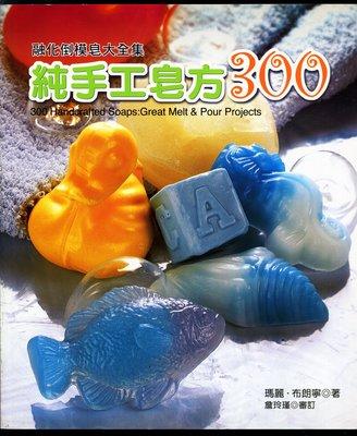 紅蘿蔔工作坊/手工香皂製作~純手工皂方300