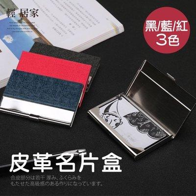 皮革名片盒 皮革掀蓋名片盒 名片夾 名片收納盒 商務名片盒-輕居家8173