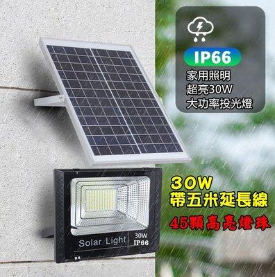 LED太陽能燈 農村 庭院 路燈 戶外防水 室外 家用照明超亮30W大功率投光燈 台中市
