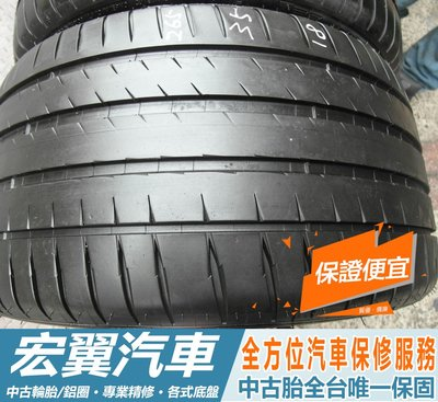 【新宏翼汽車】中古胎 落地胎 二手輪胎:C135. 265 35 18 米其林 PS4 9成 2條 含工7000元