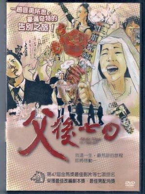 父後七日 - 劉梓潔 太保 吳朋奉 王安琪 主演 - 二手市售版DVD(託售)