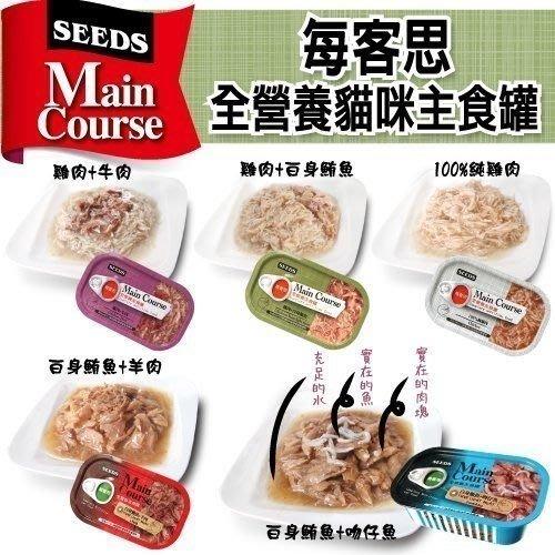 汪旺來【歡迎自取】每客思MainCourse 全營養主食罐115g貓罐(五種口味) 惜時seeds貓罐頭