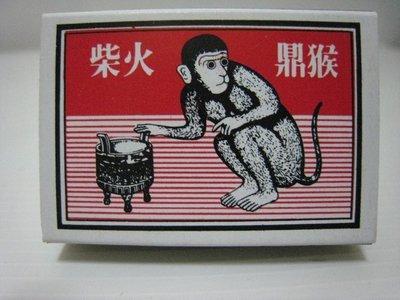 火柴 古早味火柴盒 安全火柴 火柴盒