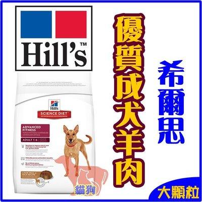 **貓狗大王**『強檔促銷』希爾思 Hill s 成犬-羊肉+米 原顆粒.飼料15公斤