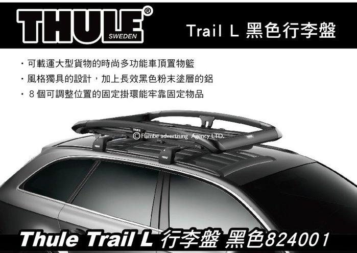 ||MyRack|| Thule Trail L 行李盤 黑色 (160x100cm) 置物籃 車頂行李盤 824001