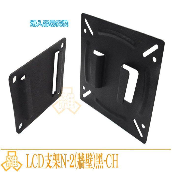 【3C雜貨舖】N-2 液晶螢幕電視壁掛架 壁掛支架 支撐架 液晶螢幕支架 LCD支架 適14-24寸 承10kg