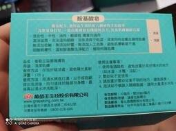 葡萄王胺基酸 益菌護膚皂