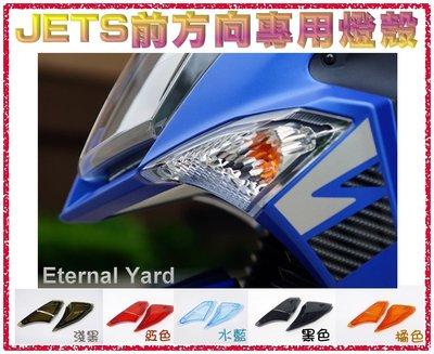 《永恆部品》 JET S 前方向燈殼《淺黑/深黑/亮紅/歐規/水藍》前方向燈殼 JET S 前燈殼