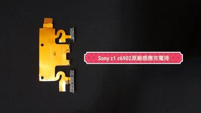 ☘綠盒子手機零件☘sony z1 c6902 原廠拆機充電感應排線