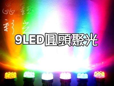 彩光LED燈泡---1156 G18.5 型 9LED 重機定位燈 馬車 野狼 KTR GTR 機車方向燈..汽車倒車燈 霧燈