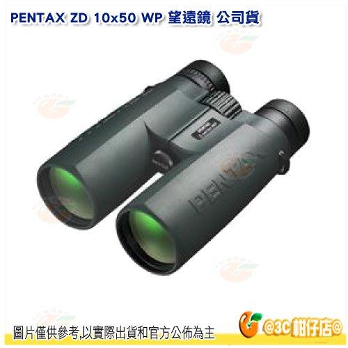 日本 PENTAX ZD 10x50 WP 雙筒 10倍望遠鏡 旗艦級 防水 大口徑 公司貨 適用登山 賞鳥 運動賽事