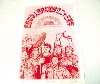 【藏家釋出】早期收藏 ◎ 典藏文革藝術《慶祝人民共和國成立23周年》新華社畫報首頁 ◎ 文革文獻 ◎ 保真