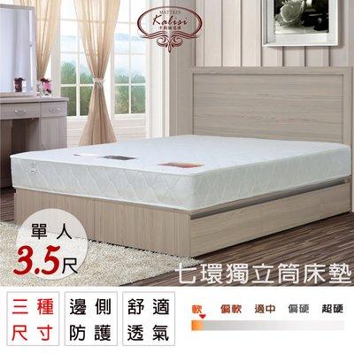 房東套房出租 床墊 彈簧床【UHO】Kailisi卡莉絲名床-森呼吸3.5尺單人 獨立筒床墊