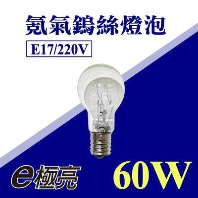 氪氣鎢絲燈泡 E17 60W 220V 白色燈泡 省電燈泡 神明燈 國民燈 照明燈【奇亮精選】含稅 台中市