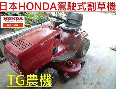 日本原裝HONDA 駕駛式割草機/乘坐式除草機