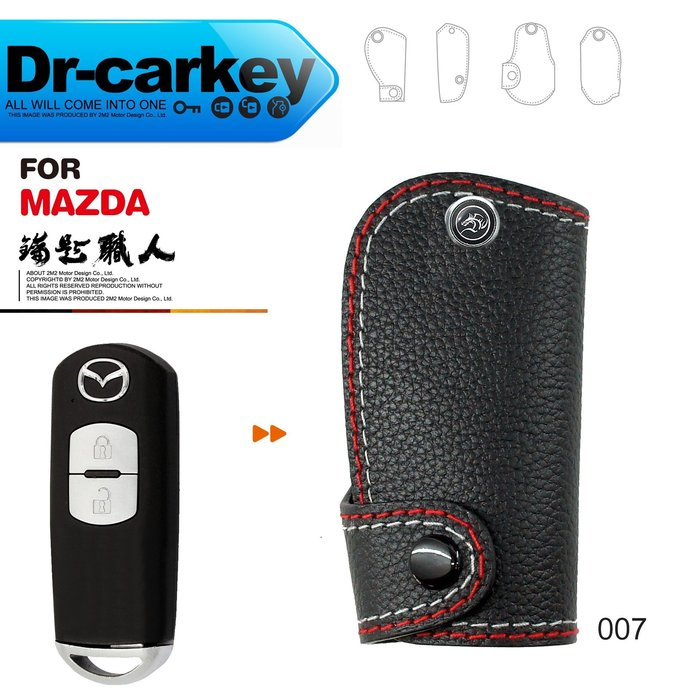 【鑰匙職人】MAZDA MAZDA2 MAZDA3 CX-5 CX-3 馬自達汽車 智慧型鑰匙 鑰匙皮套 鑰匙包 皮套