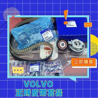 VOLVO XC60柴油2.0  正時皮帶 更換工資