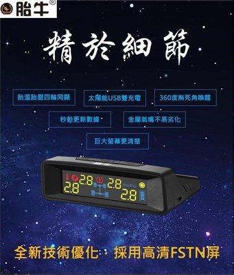 胎牛_太陽能胎壓偵測器(鋁合金氣嘴)(電壓監測)(巨屏)_TB-02