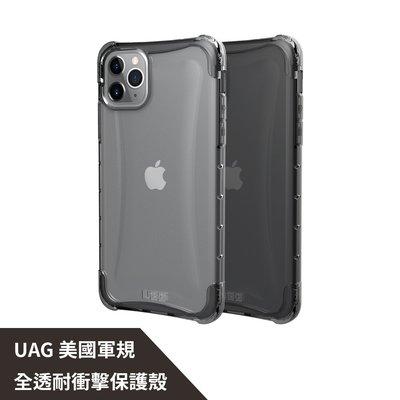 《現貨》免運 送滿版玻璃保護貼 UAG iPhone 11 Pro/Pro Max 全透耐衝擊保護殼 透明手機殼 耐摔