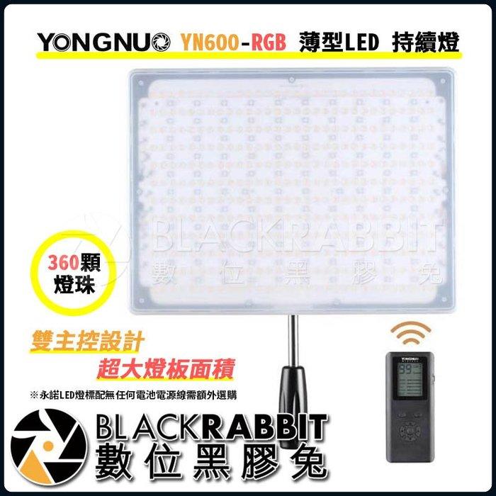 數位黑膠兔【 永諾 YN600-RGB 薄型 LED 持續燈 】可調色溫 色燈 持續燈 補光燈 直播 外拍