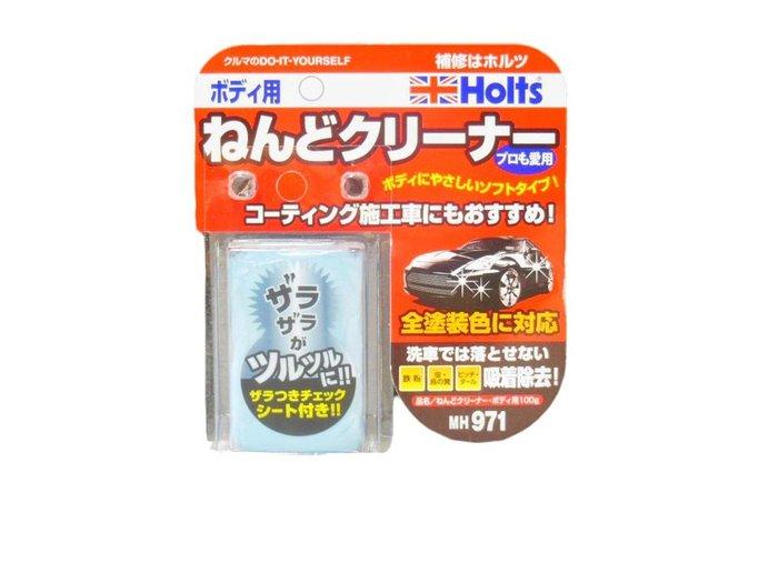 HOLTS 美容磁土 車身用 100g MH971