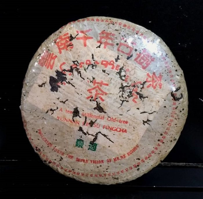 [茶太初] 2000 傳奇普洱茶 何仕華 景邁 千年古樹 357克 生茶