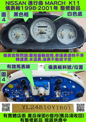 NISSAN K11 MARCH 儀表板 1998- YL24810-YIB01 車速表 轉速表 維修 修理 (白底/黑