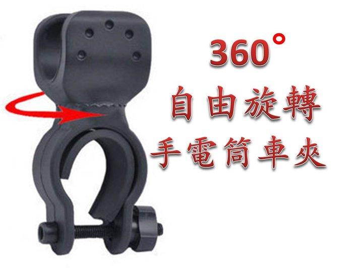 自行車燈夾360度旋轉U型手電筒車夾/燈架穩固好用
