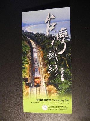 橫珈二手書 【   台灣鐵路旅遊手冊      著 】 交通部觀光局  出版  編號:RH