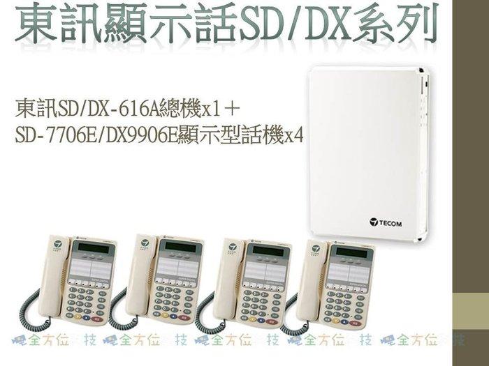 全方位科技-東訊SD/DX-616A商用電話總機+SD-7706E/DX-9906E顯示型話機4台 基本款主機加6鍵話機