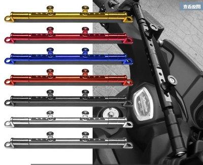 全台最便宜(現貨) 鋁合金平衡桿後照鏡橫桿強化桿擴充桿手機支架桿導航通用改裝外送人員最愛方便可掛可勾 S-MAX 刺激