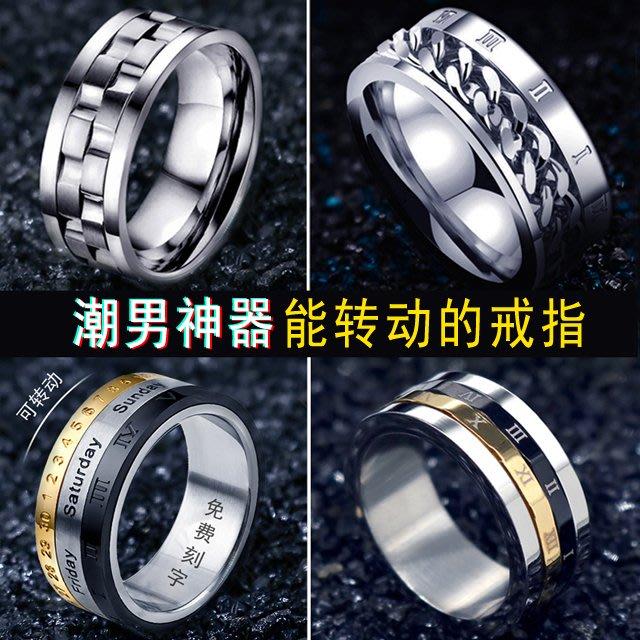 乾一韓版轉動數字戒指男士霸氣鈦鋼食指環戒子個性潮男單身尾戒配飾品