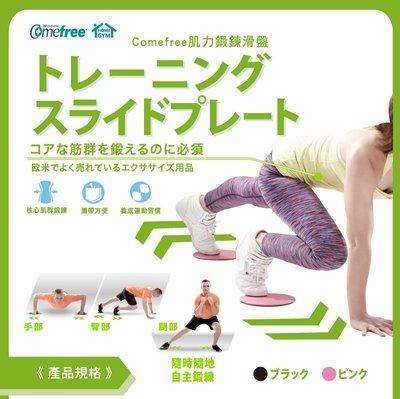 Comefree肌力鍛鍊滑盤(訓練核心肌群/健身盤/Sliding Plate)