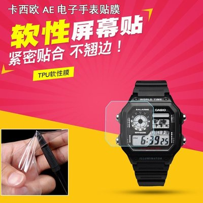 卡西歐AE電子手表 手表貼膜 保護膜 手表膜 手表屏幕貼軟膜