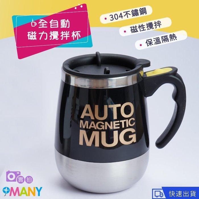 快速出貨 台灣出貨 全自動磁性 電動攪拌杯 自動沖泡咖啡杯 電動旋轉杯保溫杯 電動自動攪拌杯 咖啡杯 懶人專用 不鏽鋼杯