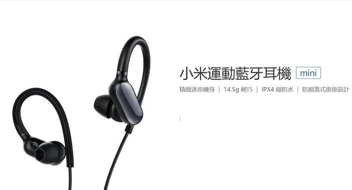 【Smile 3C】代購 小米運動藍牙耳機mini 掛耳式 小米 藍牙 運動耳機