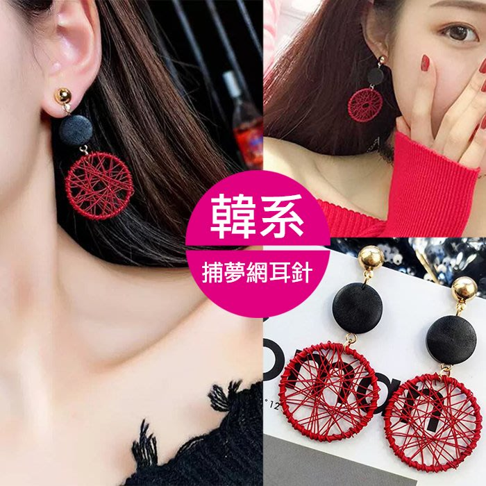【JS 姊妹時代】【7DI482】韓系個性造型捕夢網交叉條文垂吊飾耳針耳環