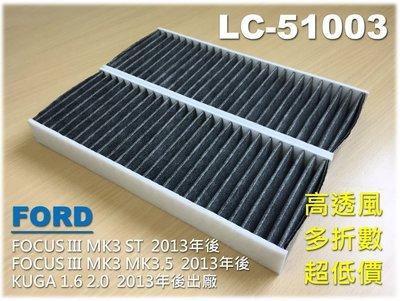 【破盤價】3組免運 福特 FORD FOCUS III MK3 3.5 ST 13後 活性碳 冷氣濾網 空調濾網 冷氣芯