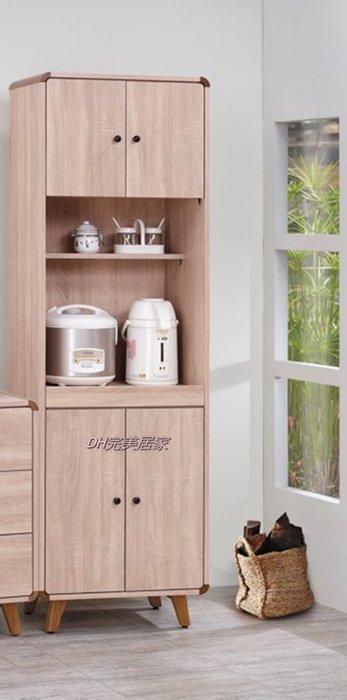 【DH】商品貨號BC297-2商品名稱《柏雅》2X6尺高收納櫃(圖一)木心板。台灣製。細膩收納經典設計。主要地區免運費