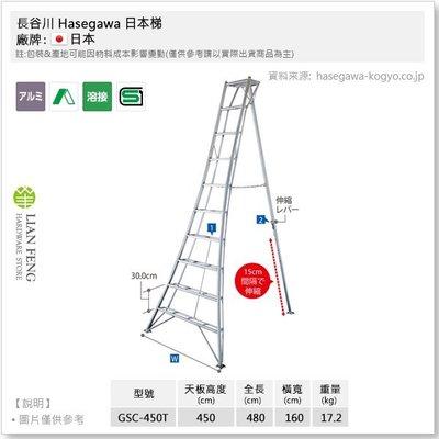 【工具屋】*含稅* 日本梯 長谷川 Hasegawa GSC-450T 15尺 園藝梯 三腳梯 樹木修剪 三角梯