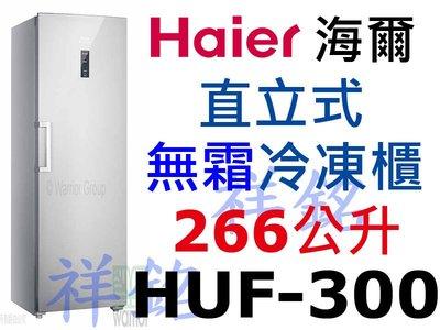 祥銘Haier海爾266公升6尺2直立單門無霜冷凍櫃HUF-300請詢價