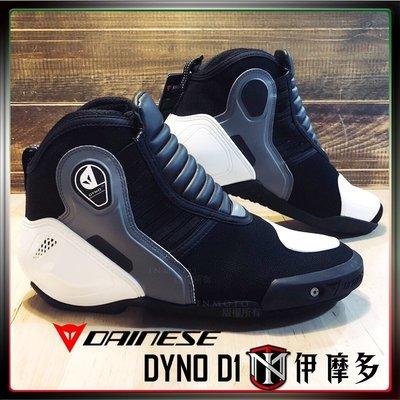 伊摩多※義大利 DAiNESE DYNO D1 車靴 短靴 防護 休閒 舒適 賽車。黑灰 3色