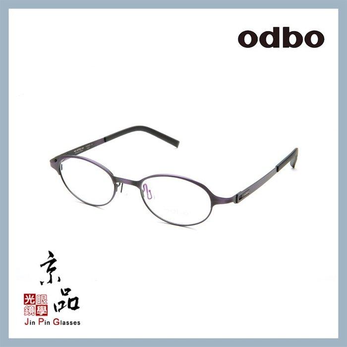 【odbo】1753 C57 紫黑色 小框型設計款 輕量化鈦金屬框 光學鏡框 JPG 京品眼鏡