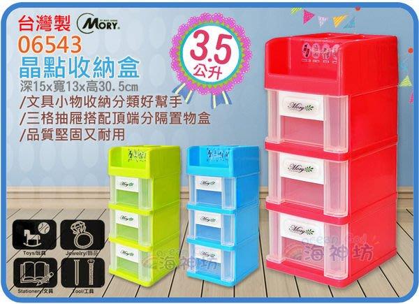 海神坊=台灣製 MORY 06543 晶點收納盒 三層櫃+2格 抽屜整理箱 零件盒 置物櫃3.5L 24入2350元免運