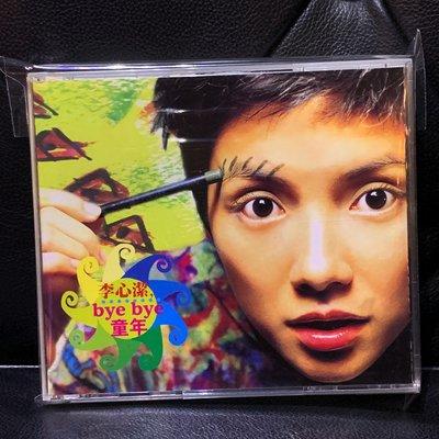 【一手收藏】李心潔-bye bye童年 雙CD,滾石1998發行,保存良好。收錄:自由,喜歡你,童年(附側標夾在封底)