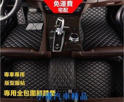 專車專用全包圍腳踏墊VW福斯Touran Caddy CC T4 T5 T6 Touareg汽車踏墊/腳墊❁小優汽車精品❁現貨❁
